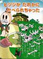 Kirby-tvehon1-06