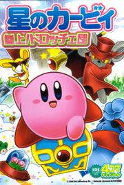 PortadaManga KirbyMouseAttack Artwork Promocional
