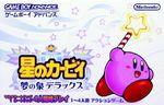 梦之泉DX日版游戏盒封面