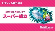 "Kirby of the Stars Special Ability ""Super Ability"" Introduction Video"