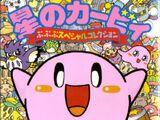 星のカービィ ぷぷぷスペシャルコレクション