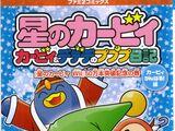 星のカービィ カービィ&デデデのプププ日記 『星のカービィ Wii』50万本突破記念の巻
