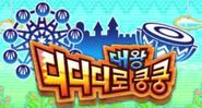 Dedede's Drum Dash Korean Logo