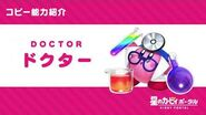 "Kirby of the Stars Copy Ability ""Doctor"" Introduction Video"