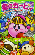 Formation! Kirby Hunters Z