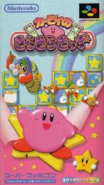 Kirby's Super Star Stacker jaquette