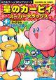 Kirby4komasdx harapeko1