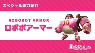 星のカービィ スペシャル能力「ロボボアーマー」紹介映像