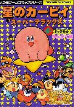 Kirby4komasdx manpuku1