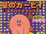 星のカービィ スーパーデラックス 4コマギャグバトル まんぷく編