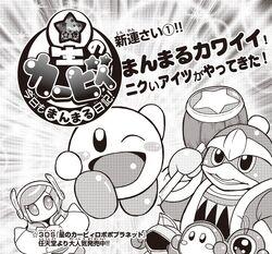 Manmaru-Kirby01