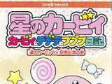 星のカービィ カービィ&デデデのプププ日記 『星のカービィ Wii』発売記念の巻