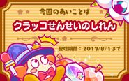 Kirby 25th Anniversary artwork 38