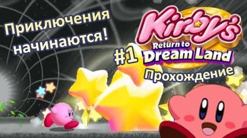 Приключения начинаются! Kirby's Return to Dream Land 1