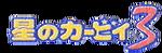KDL3 Logo J