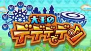 Dedede's Drum Dash Japan Logo