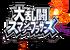 Japanese Super Smash Bros. for Nintendo 3DS logo