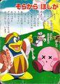 Kirby-tvehon1-03