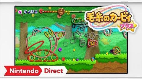 毛糸のカービィ プラス Nintendo Direct 2018.9