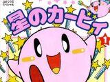 星のカービィ (さくま良子)