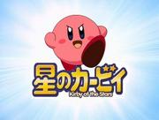 Hoshi no kaabii