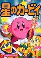 Kirby-ehon-01