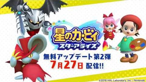 Kirby Star Allies (Switch) - Adeleine & Ribbon update release date reveal