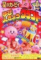 Kirby-yubi