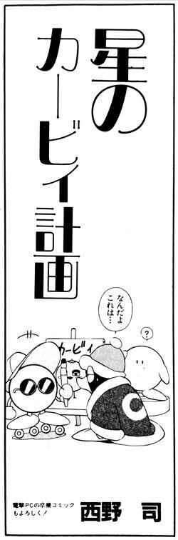 Kirbyplan01