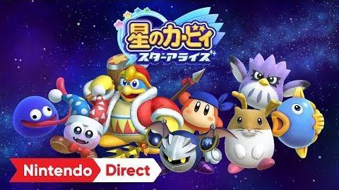 星のカービィ スターアライズ Nintendo Direct 2018.3