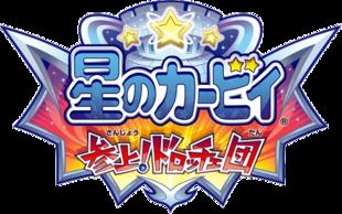 Logo (JP)