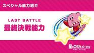 """Kirby of the Stars Special Ability """"Last Battle"""" Introduction Video"""