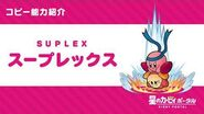 "Kirby of the Stars Copy Ability ""Suplex"" Introduction Video"