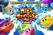 Kirbyfighterz
