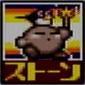 Stone-sdx-icon