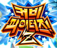 Kirby Fighters Deluxe Korean Logo