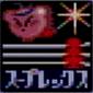 Suplex-sdx-icon