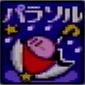 Parasol-sdx-icon