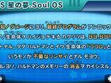 星の夢.Soul OS