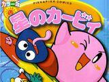 星のカービィ (さくま良子) ぴっかぴかコミックス2巻