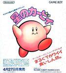 Pokelele-kirby-1-ad-1992