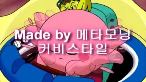GANGNAM STYLE PARODY KIRBY STYLE (강남스타일 패러디, 커비스타일)