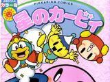 星のカービィ (さくま良子) ぴっかぴかコミックス1巻