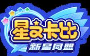 新星同盟-标题-中文