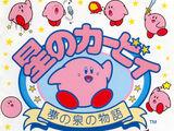 Hoshi no Kirby ~Yume no Izumi no Monogatari~ / Mako Miyata (Soundtrack CD)