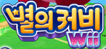 Kirby's Return to Dream Land Korean Logo