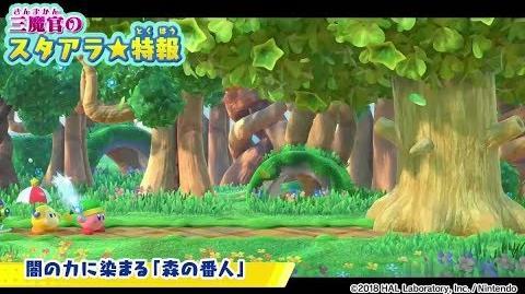 Kirby Star Allies Whispy Woods teaser trailer