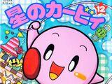 星のカービィ (さくま良子) 12巻
