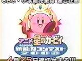 アニメ星のカービィ 新能力コンテスト2003