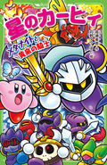 Meta Knight and the Knight of the Underworld